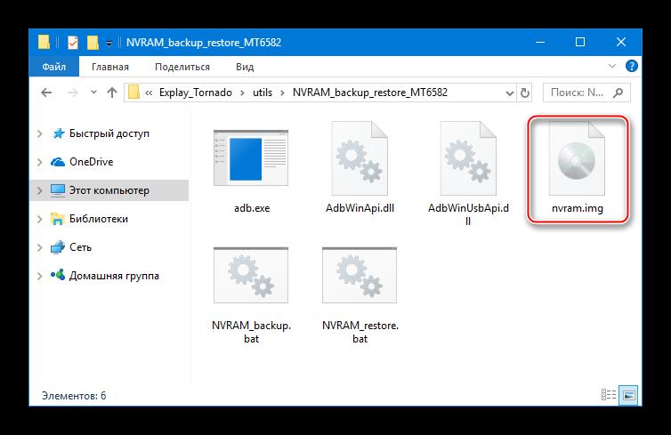 Explay Tornado бэкап NVRAM, созданный с помощью скрипта