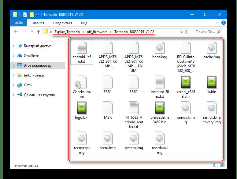Explay Tornado распакованная официальная прошивка для FlashTool