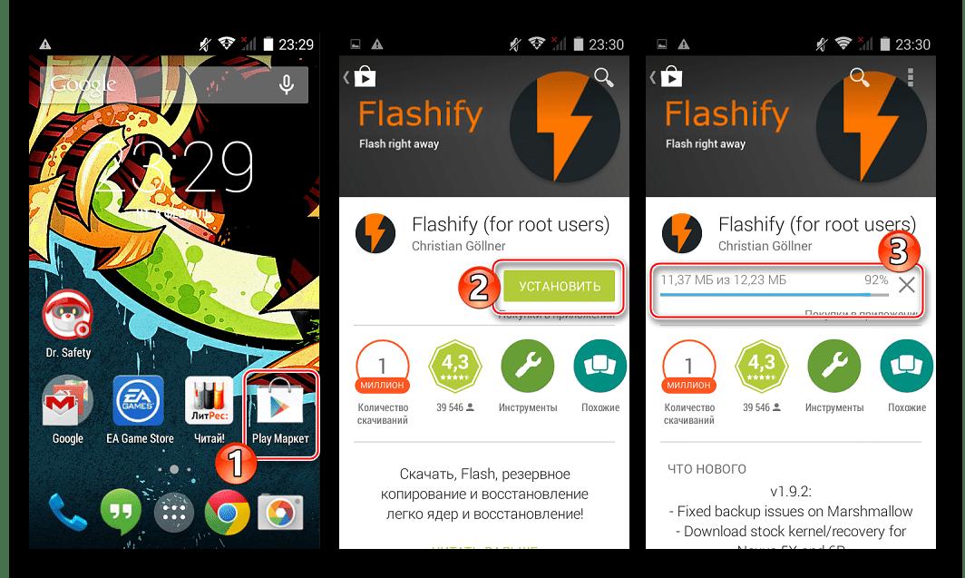 Explay Tornado установка Flashify для инсталляции кастомного рекавери