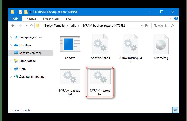 Explay Tornado восстановление NVRAM