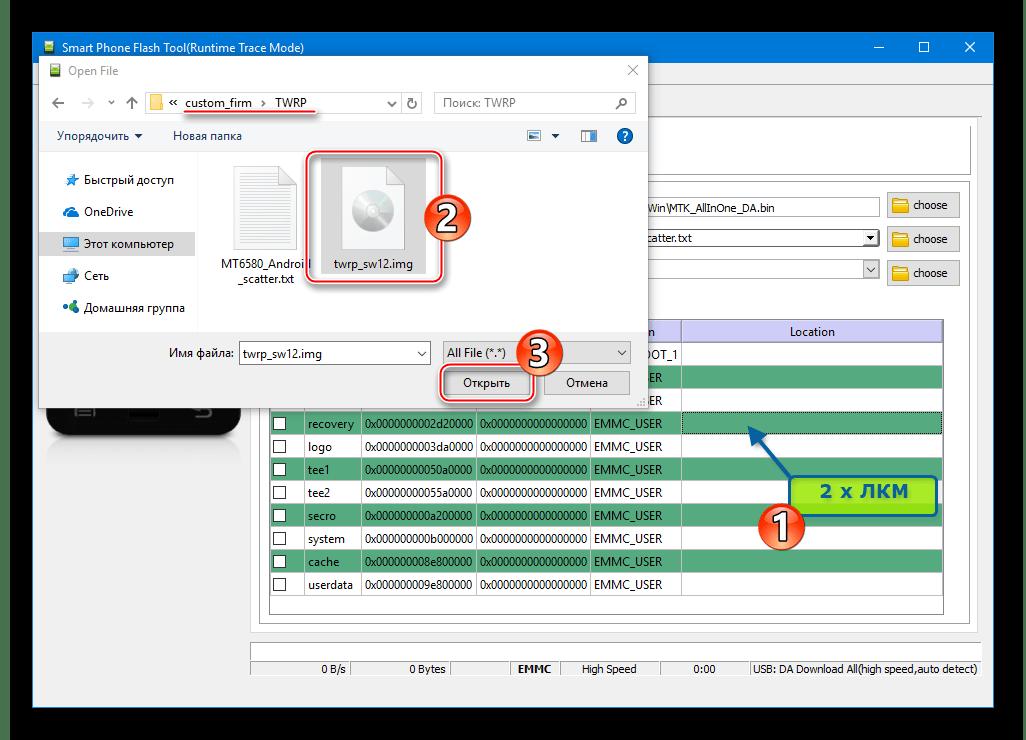 Fly FS505 загрузка образа TWRP во FlashTool для инсталляции среды