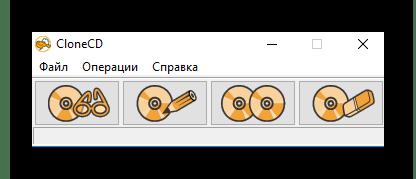 Главное окно программы CloneCD