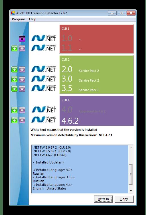Главное окно утилиты ASoft NET Version Detector