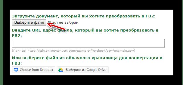 Импортируем PDF-файл в онлайн-сервис Online-Convert