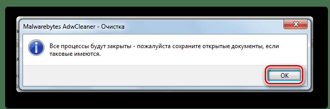 Информационное окно с предупреждением о необходимости закрыть все приложения в программе Malwarebytes AdwCleaner в Windows 7