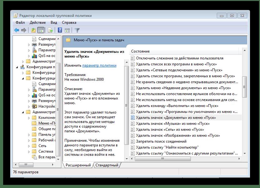 Информация о политике Windows 7