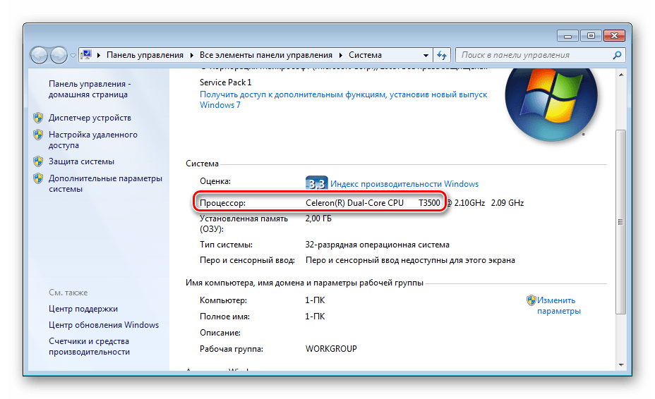 Информация о процессора в системе