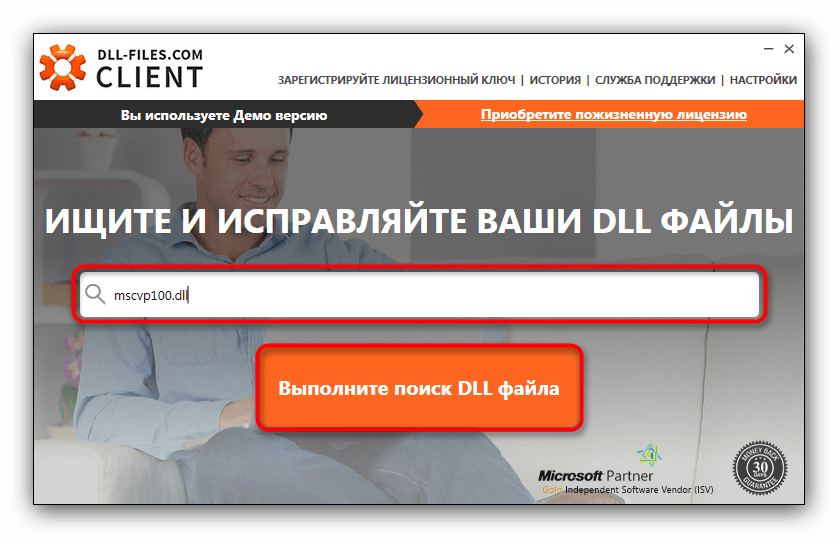 Искать mscvp100.dll в программе DLLfilescom Client