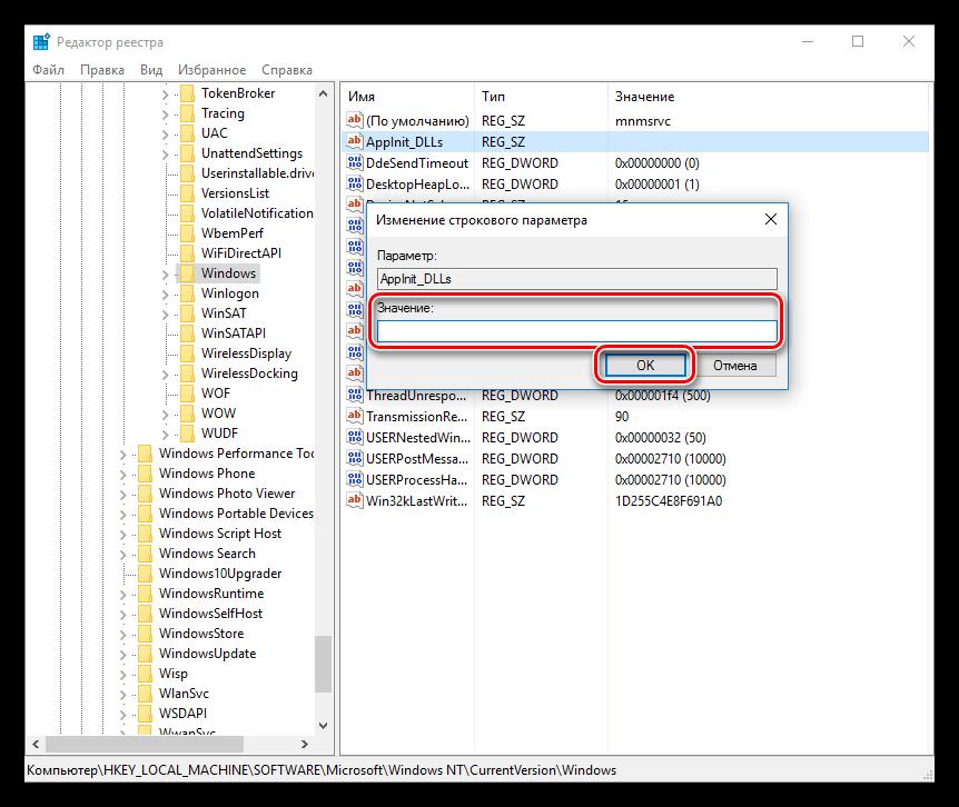 Изменение ключа реестра для решения проблемы с интернетом в Windwos 10