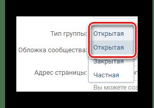 Изменение типа группы в настройках группы в социальной сети ВКонтакте