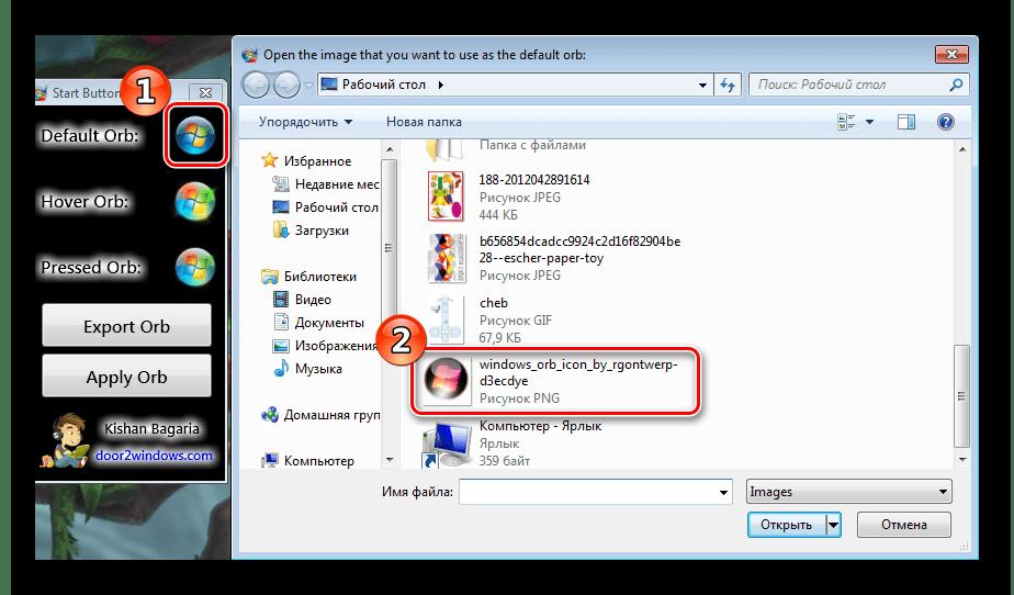 Изменение значков Windows 7 Start Button Creator