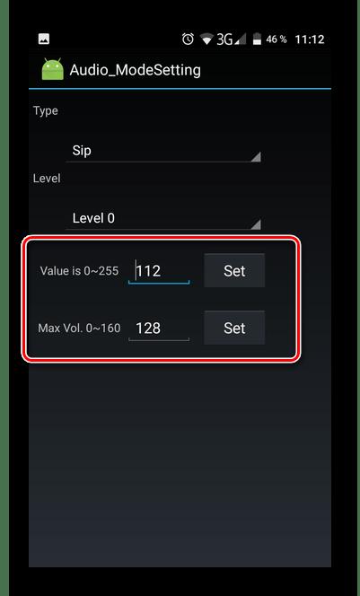 Изменение звука в инжеренном меню Андроид