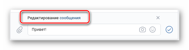 Измененный блок отправки нового сообщения в диалоге на сайте ВКонтакте