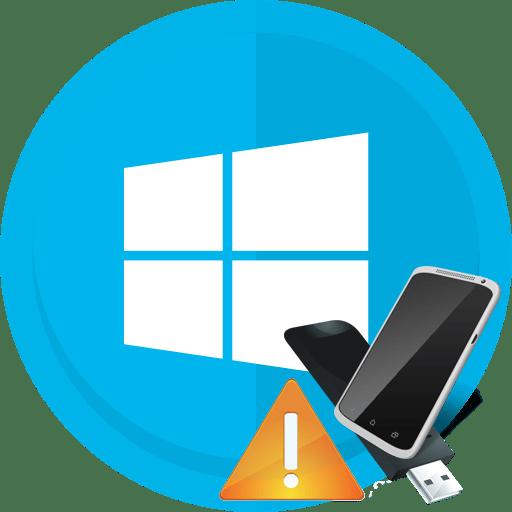 Как исправить ошибку USB-устройство не опознано в Windows 10