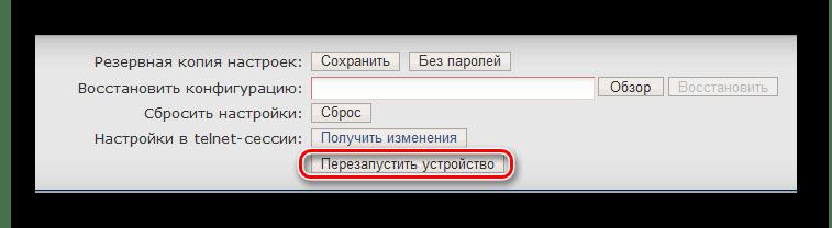 Кнопка Перезапустить устройство в веб-интерфейсе маршрутизатора