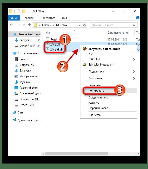 Копирование загруженых файлов для игры ГТА 4 в операционной системе Виндовс 10