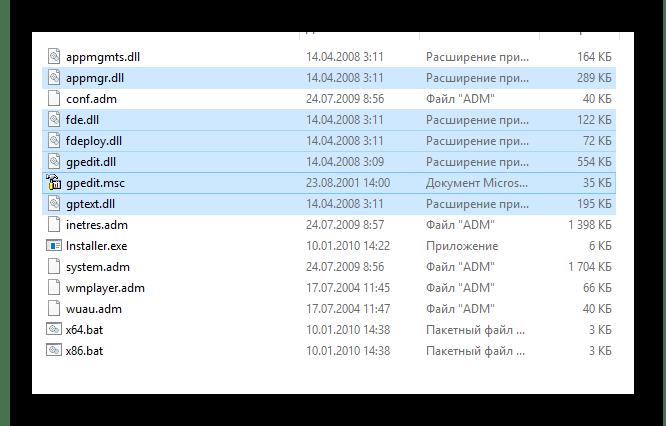 Копируем указанные файлы в папку System32 на ОС Windows 10