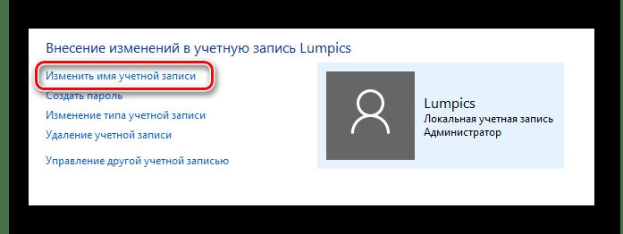 Меняем имя выбранной учетной записи Windows 10