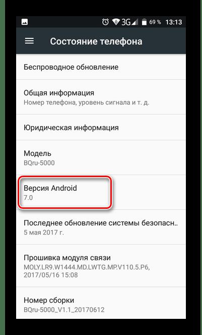 Меню о телефоне в настройках Андроид