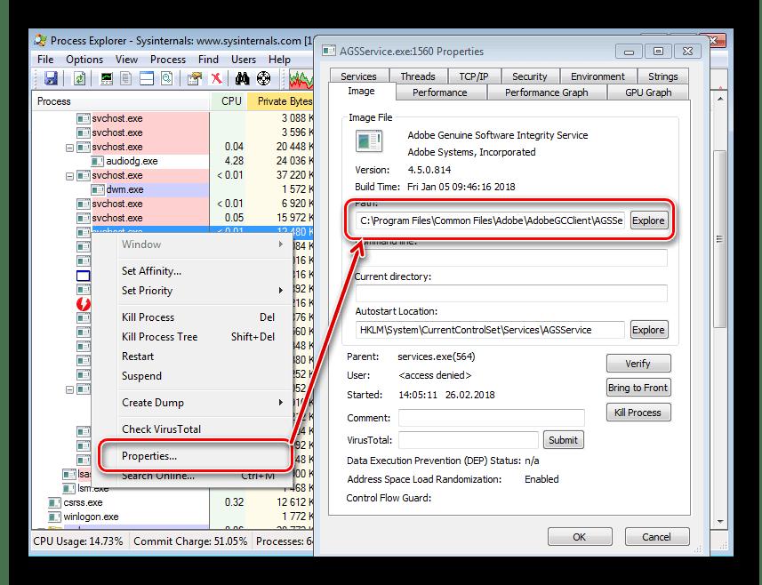 Место хранения файла Process Explorer