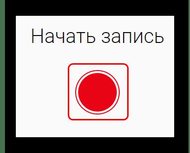 Начало записи на vocalremover.ru