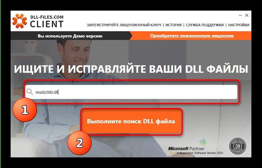 Начать поиск msidcrl40.dll в DLL-files-com Client