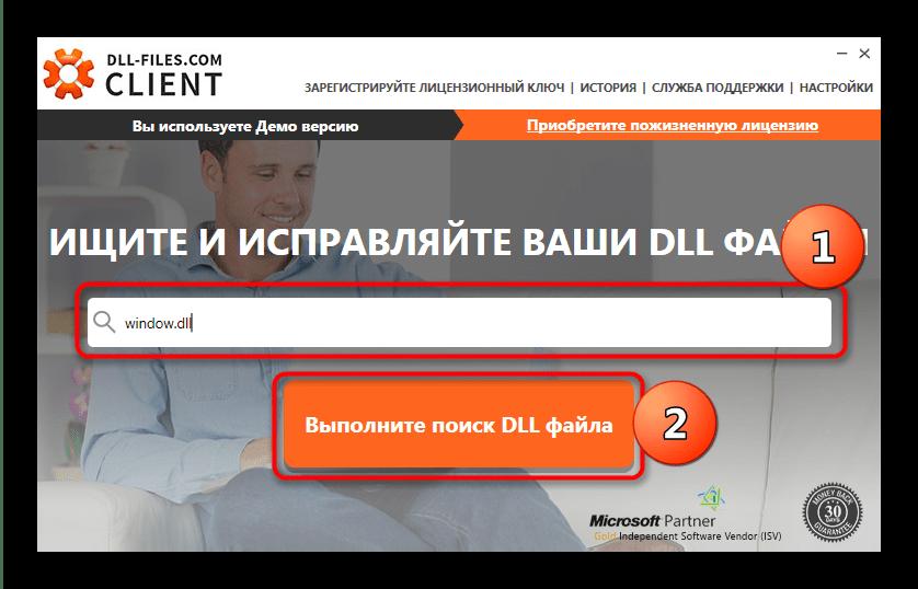 Начать поиск window.dll в программе DLLfilescom Client
