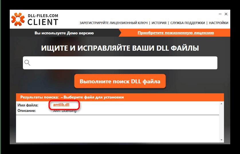 Начать просмотр результатов поиска amtlib.dll в программе DLL-files.com Client