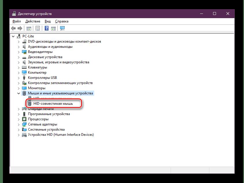 Найти периферийное оборудование в Windows 10