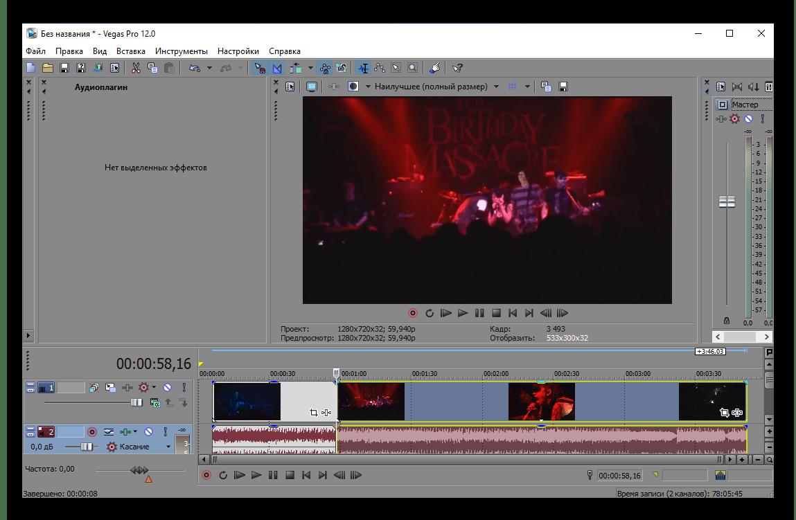 Нарезка видео в Sony Vegas Pro