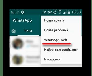 Настройка Whatsapp со смартфона