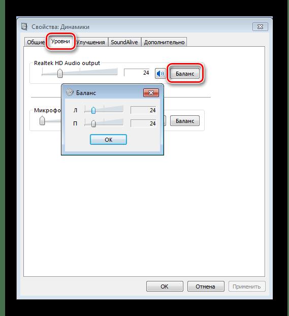 Настройка баланса Windows 7