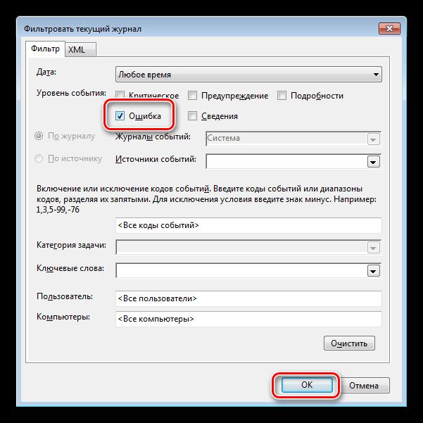 Настройка фильтра событий в системном журнале Windows 7
