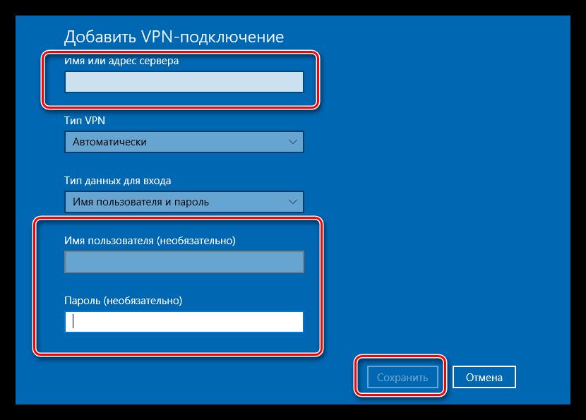 Настройка нового VPN-подключения в Windows 10