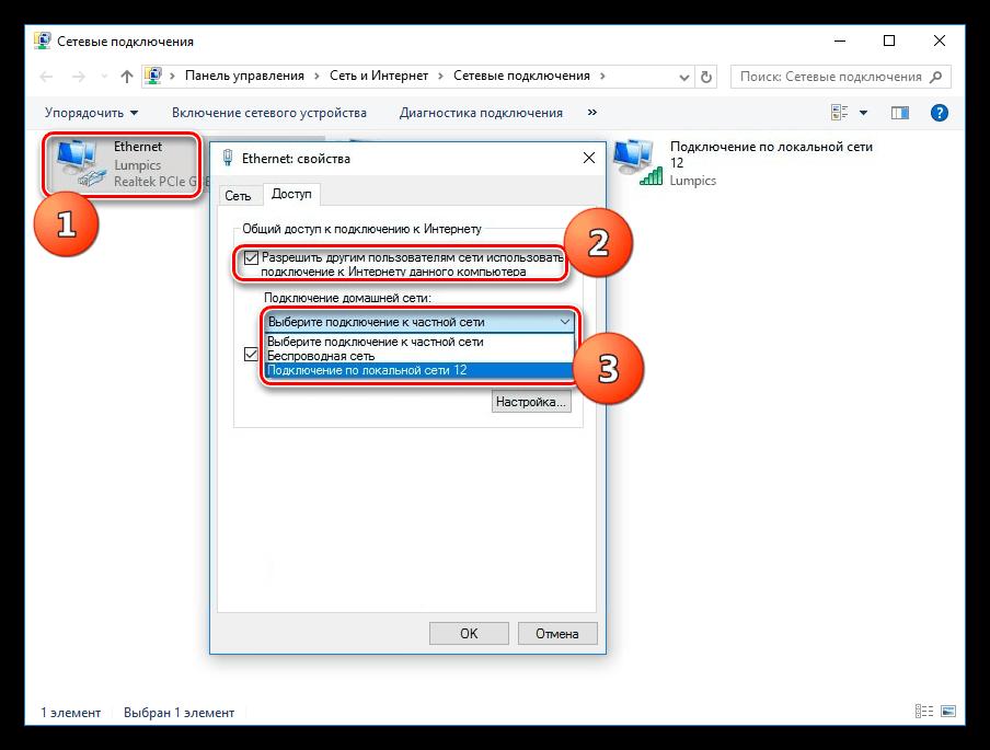 Настройка общего доступа пользователей к сети в Windows 10