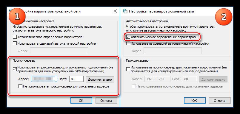 Настройка параметров локальной сети и прокси-сервера в Windows 10