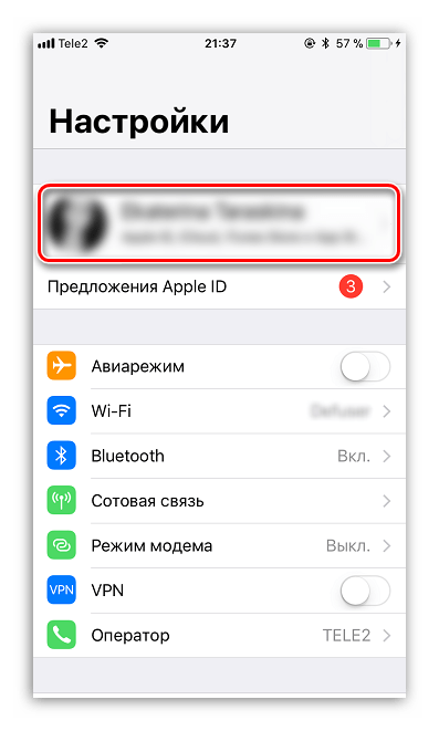 Настройки Apple ID на iPhone