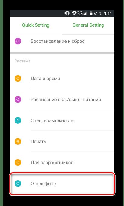 Настройки О телефоне Android