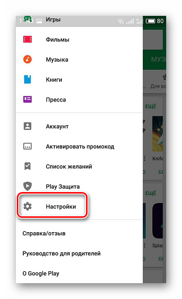 Настройки Play Market Android