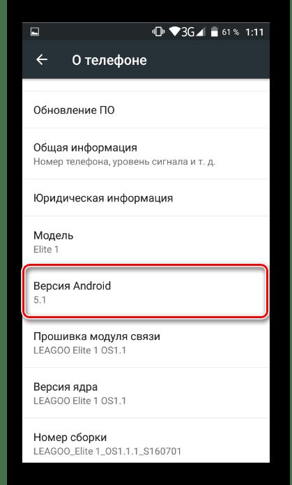Настройки Версия Android