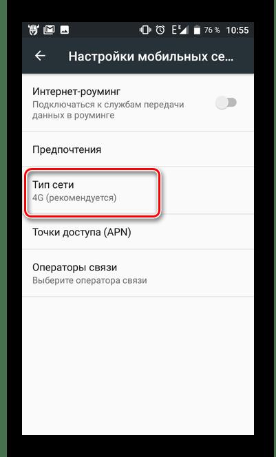 Настройки мобильных сетей Андроид