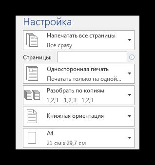 Настройки печати