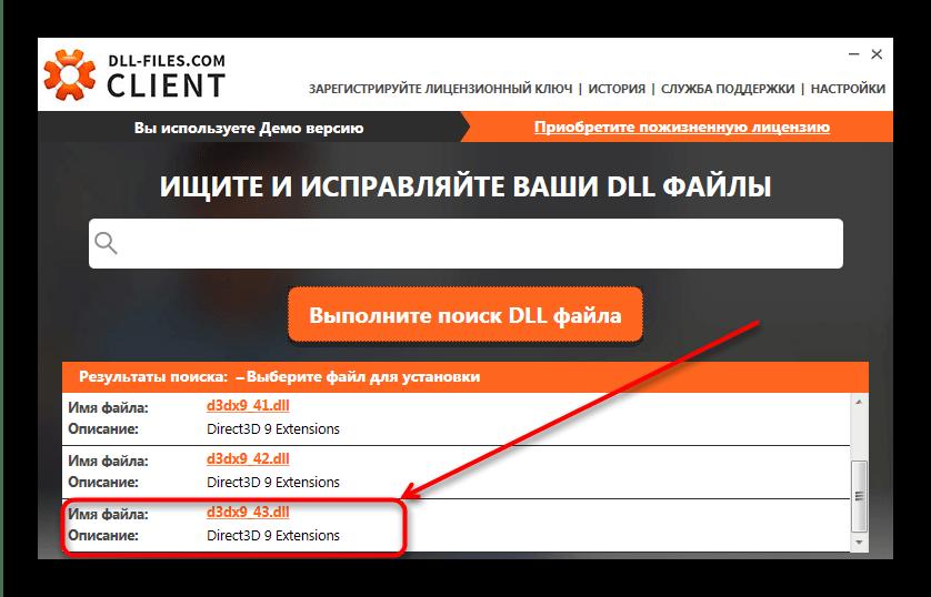 Найденный файл dx3dx9_43.dll в DLL-filescom Client