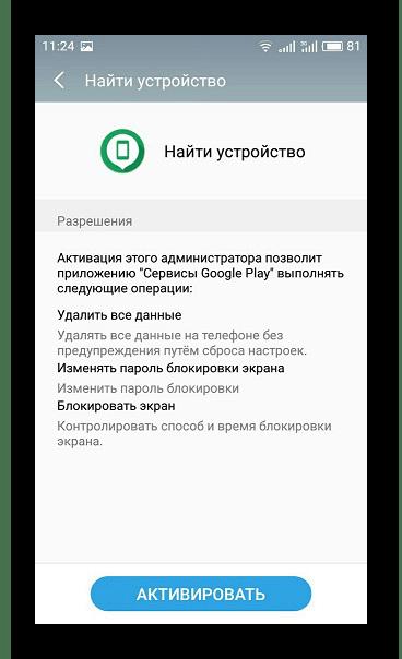 Найти устройство Android