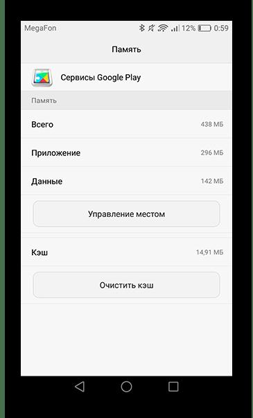 Нажать на управление местом в сервисах Google Play