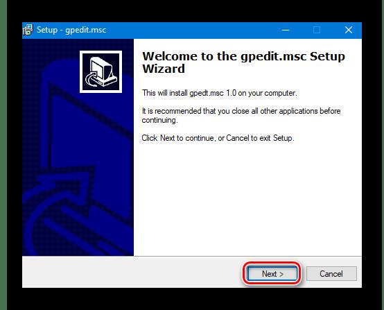 Нажимаем кнопку Next в первом окне мастера установки gpedit