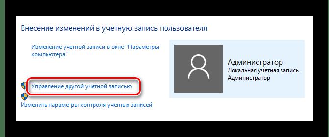 Нажимаем кнопку Управление другой учетной записью в Windows 10