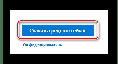 Нажимаем кнопку загрузки средства восстановления Windows