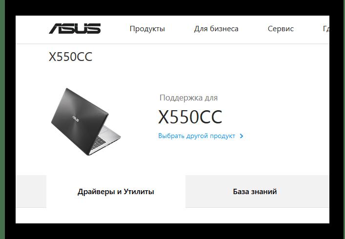 Название модели ноутбука на его странице на сайте Асус
