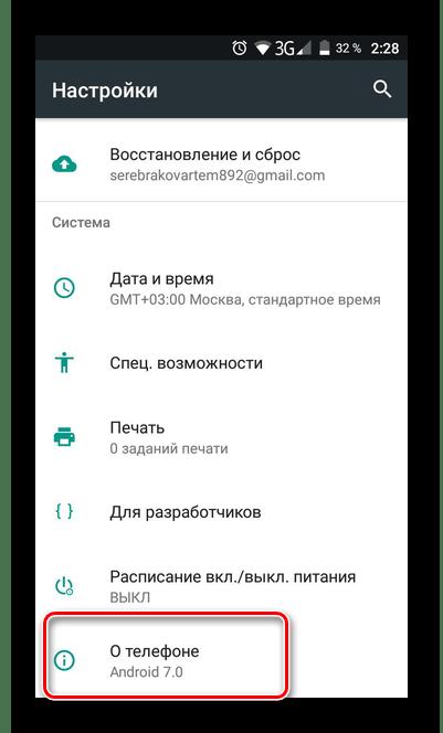 О телефоне в настройках Андроид